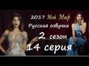 Госпожа Фазилет и ее дочери 14 серия РУССКАЯ ОЗВУЧКА II сезон