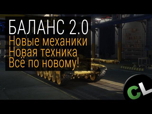AW: Проект Армата. Баланс 2.0. Рубикон пройден?