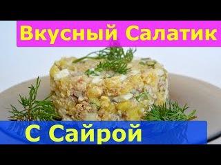 Рецепта салатов с сайрой