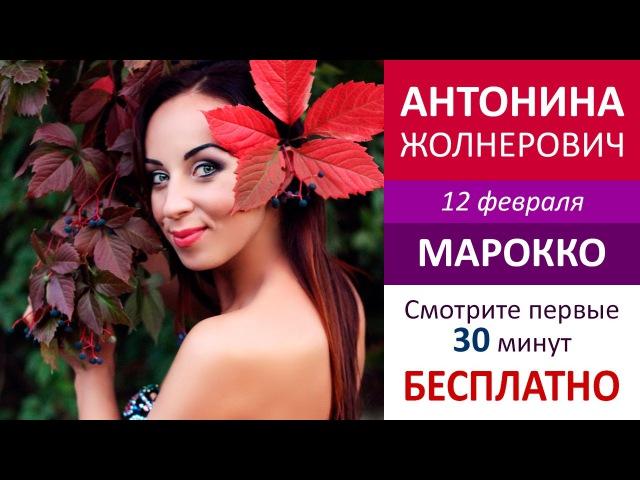 Мастер-класс МАРОККО – Антонина Жолнерович (30 мин)