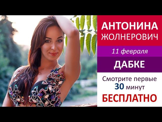Антонина Жолнерович – мастер-класс Дабке 30 мин БЕСПЛАТНО