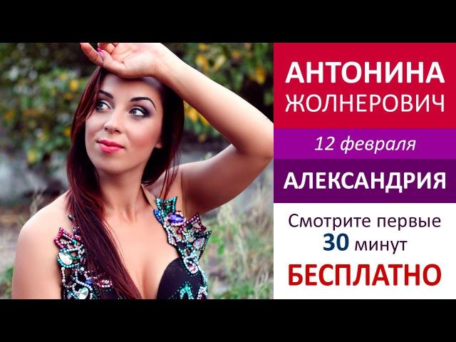 Жолнерович Антонина – Александкия мастер-класс 30 минут