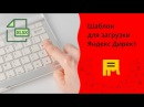 Бомбический Excel шаблон для Яндекс Директ!