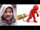 Как моментально бросить курить навсегда 20 лет без сигарет
