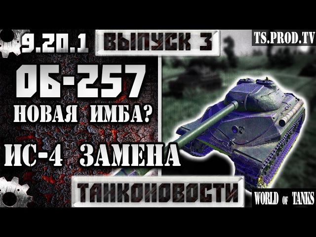 Замена Т-10 на Объект 257 | Замена ИС-4 на СТ-2 | Выход патча 9.20.1 | (WOT) World of Tanks