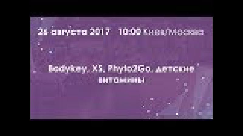 BL3_16-17 Bodykey, XS, Phyto2Go, детские витамины (ПОВТОР)