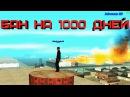 BatLCool- БАН НА 1000 ДНЕЙ! Песня самп! (Advance rp)