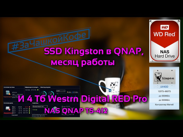 SSD Kingston в QNAP, месяц работы И 4 Тб Westrn Digital RED Pro