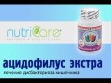 Ацидофилус экстра лечебные свойства, инструкция по применению