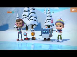 Расти-механик Серия 15. Расти учится кататься на коньках - Лесное приключение