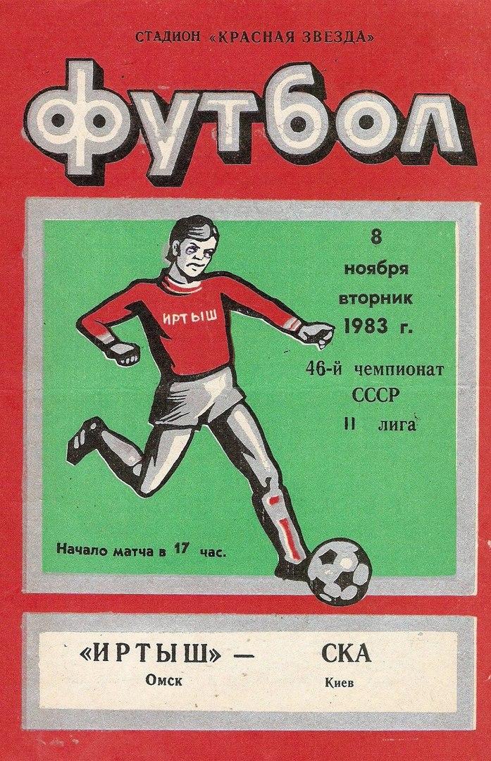 «Иртыш» - СКА (Киев). Страницы истории омского футбола