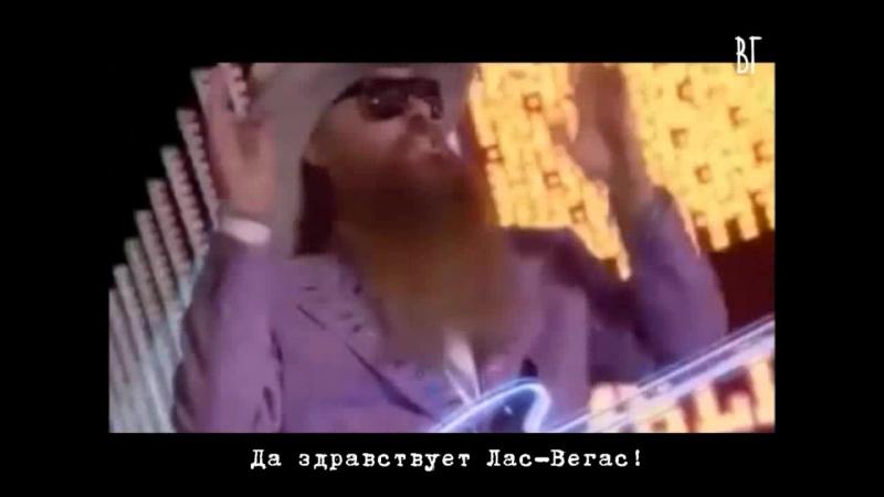 ZZ Top - Да здравствует Лас-Вегас! (Viva Las Vegas) русские субтитры