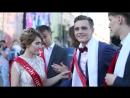 Sde-ролик (монтаж в тот же день) - ВЫПУСКНОЙ