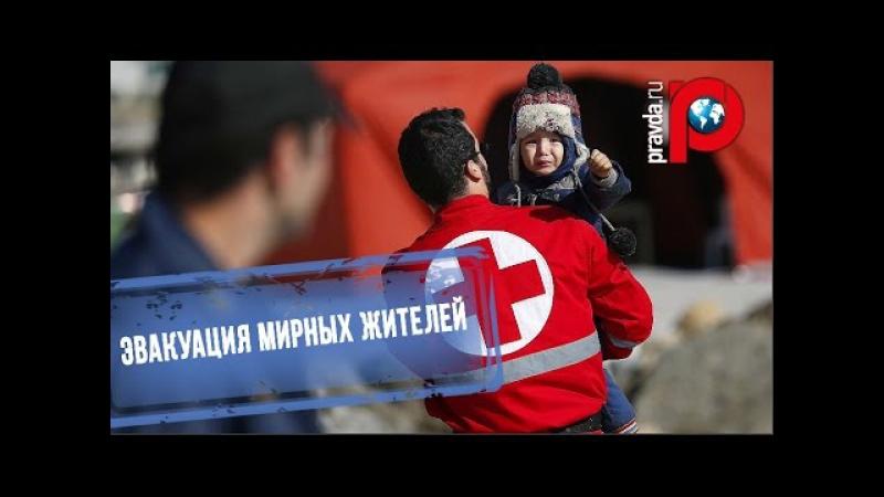 Сирия эвакуирует жителей из осажденных городов