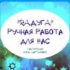 Радуга - Ручная работа! Нурлат, Казань