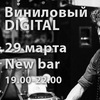 29 марта вечеринка «Виниловый Digital» с 19:00