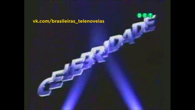 Знаменитость / Celebridade. 167 серия