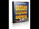 Обзор курса Михаила Гнедко онлайн Бездельник Формула