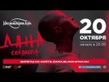 Дана Соколова приглашает на свой концерт