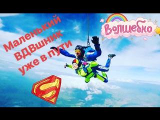 мой первый прыжок с парашютом.каеф