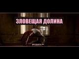 ЗЛОВЕЩАЯ ДОЛИНА - Фантастика, Боевик (Короткометражный фильм)