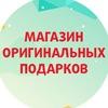 Оригинальные подарки в Красноярске, Новосибирске