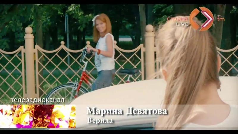 Марина Девятова __Верила__