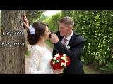 Карина + Сергей