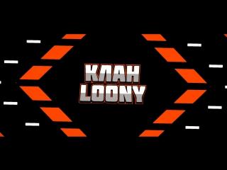 Клан LoonY