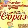"""Семейно-консультативный центр """"Образ"""""""