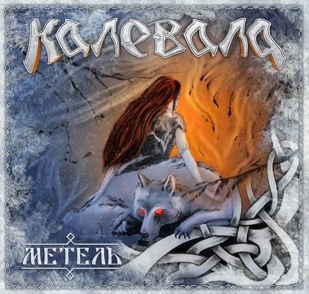 альбом Металь 2017
