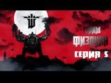 Wolfenstein II: The New Colossus - в здоровом теле здоровый Бласковиц (серия 5)