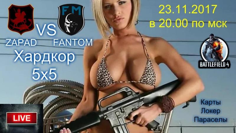 ➢ Battlefield ✬ Pycb ZAPAD VS FANTOM 5x5 Hard ✬