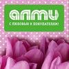 """Сеть магазинов """"АЛМИ"""" Беларусь"""