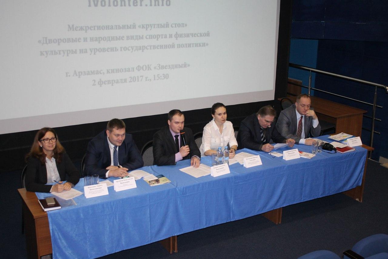 В Арзамасе обсудили вопрос развития народных видов спорта