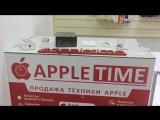Третий конкурс от Apple Time