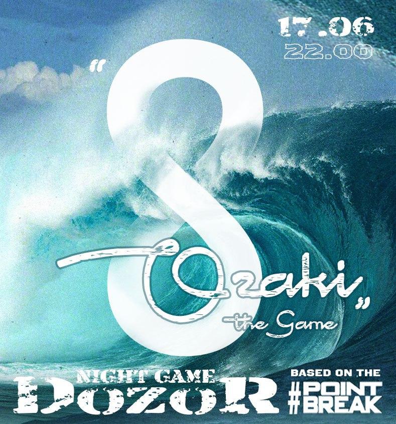 Афиша Самара DozoR Classic / Игра «Восьмёрка Озаки»