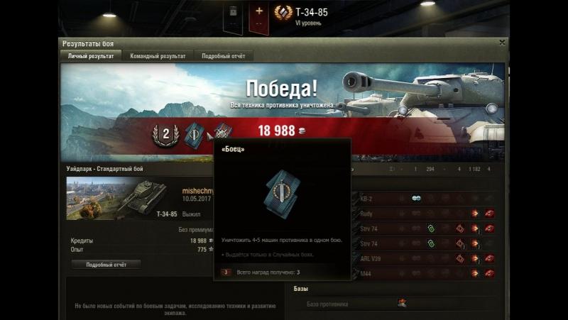 WoT fighter Элитный танк Т 34 85 РЕПЛЭЙ боя