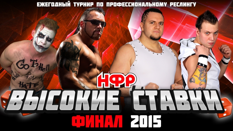 Финал первого реслинг турнира Высокие Ставки (24.10.2015)