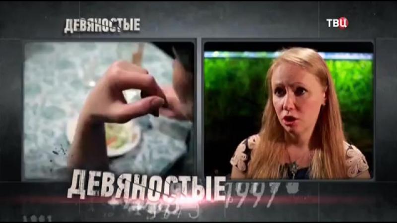 Девяностые. Кремлёвские жёны ( 08.11.2017 )