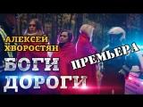 Премьера! Алексей Хворостян – Боги дороги (16.11.2017)