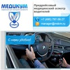 МЕДИКУМ, предрейсовые осмотры водителей