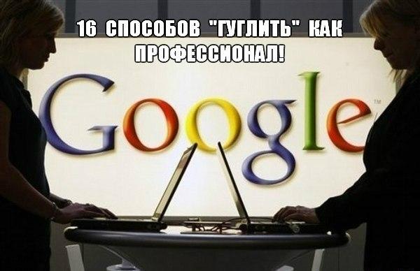 16 способов 'гуглить' как профессионал!  1. Исключение из Google пои