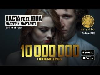 Баста ft. Юна - Мастер и Маргарита (OST