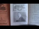 1913 г. №8 Юрий Морфесси
