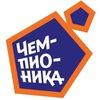 Чемпионика Ставрополь-футбол для детей от 3 лет