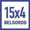 15x4 Белгород