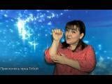 Преклонюсь пред Тобой! Христианская песня на жестах КАРАОКЕ