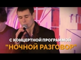 Максим АПРЕЛЬ и Светлана тернова , Концерт г. Котельники. 22.02,2017