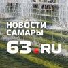 63.ru - новости Самары